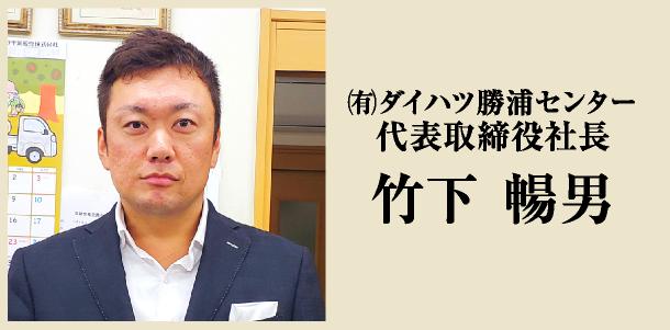 (有)ダイハツ勝浦センター 代表取締役社長 竹下 暢男